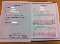 中国語検定準4級合格通知