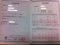 中国語検定4級合格